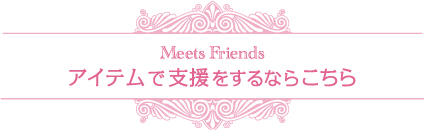 item_shien