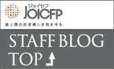 ジョイセフxブログ