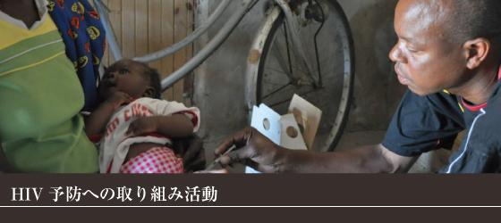 ザンビアにおけるジョイセフの支援活動