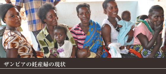 ザンビアの妊産婦の現状
