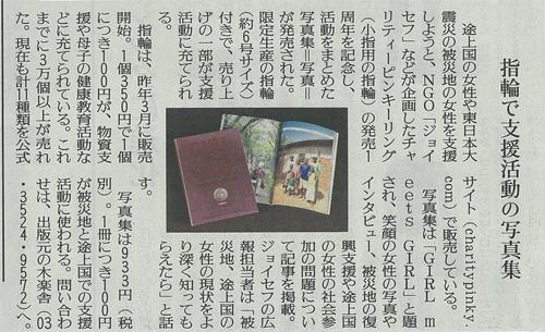 20120612読売朝刊