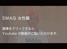 SMAG 女性篇