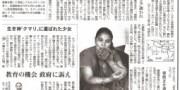 2012.10.18_mainichi