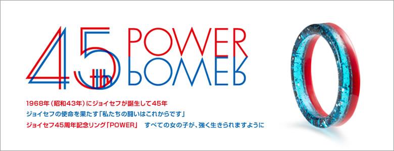 45power_banner
