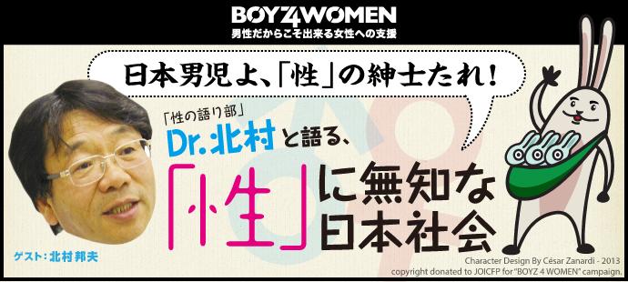 BOYZ 4 WOMEN