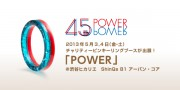 power_hikarie