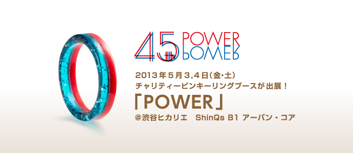 power_hikarie