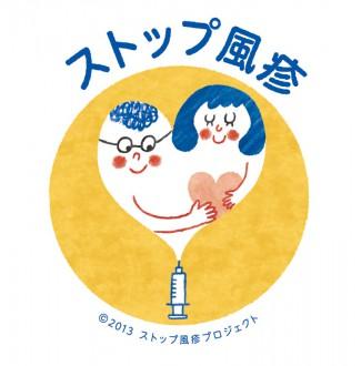ストップ風疹ロゴ