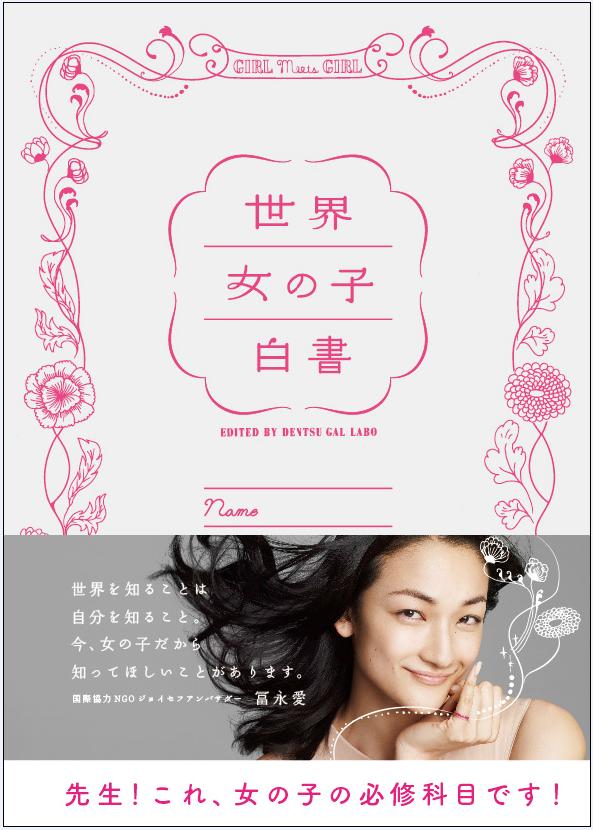 今夏発売予定の「世界女の子白書(仮)」イメージ
