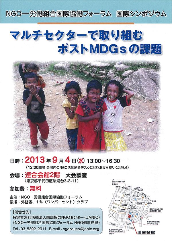NGOフォーラム