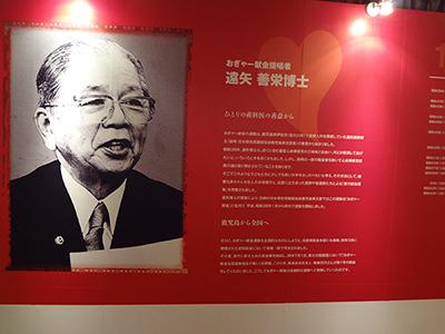 展示パネルから、おぎゃー献金提唱者・遠矢善栄博士