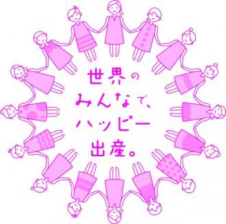 ハッピー出産ロゴ(1)