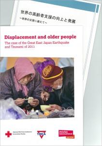 「世界の高齢者支援の向上と発展~世界の災害に備えて~」和文・英文報告書表紙