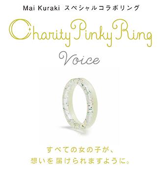 +0613Mai-Kweb-ring-1