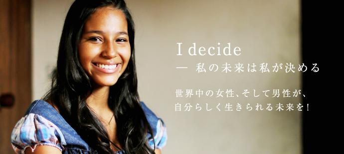 idecide_2nd_header