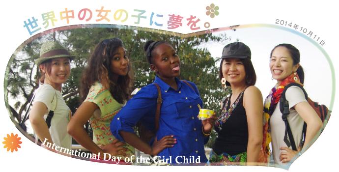 internationalgirls7