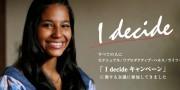 ippf-i-decide