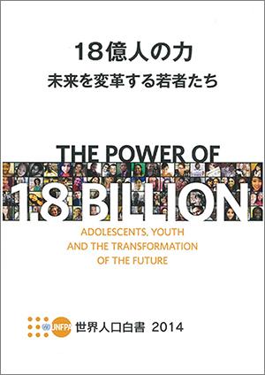 ② 世界人口白書2014