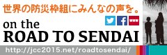 side_roadtosendai