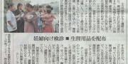 出典:2015年5月10日の朝日新聞より
