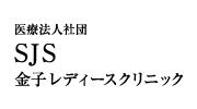 医療社団法人SJS金子レディースクリニック