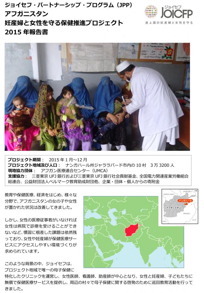 afghanistan_JPP2015report-1