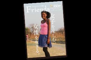 friends_kankoubutsu