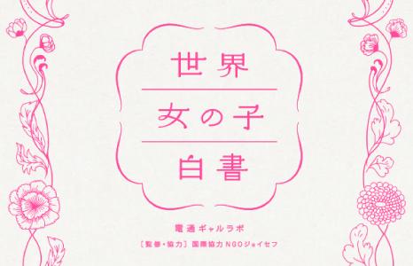 girls_hakusho