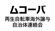 再生自転車海外譲与自治体連絡会(ムコーバ)