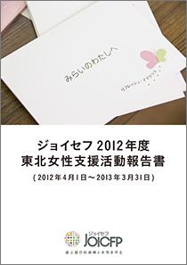 Report_2012