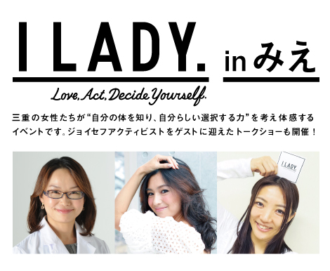 ILADY0605in三重