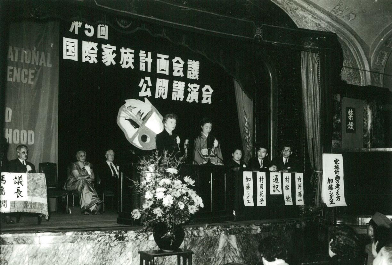 第5回国際家族計画会議(東京)1955年10月