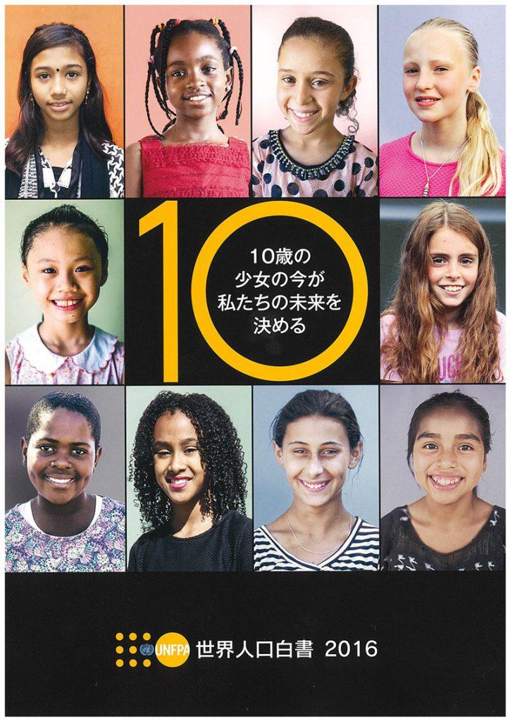 人口白書2016