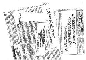 制限 日本 産児