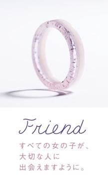 Friend シェルピンク×ピンクラメ