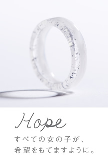 Hope ホワイト×グリッターシルバー