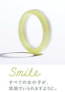 Smile レモンイエロー×ライトグレー